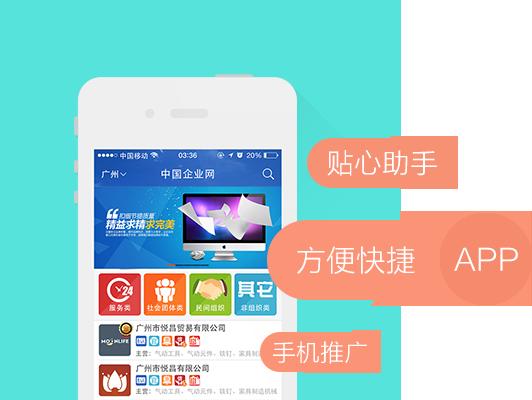 原创动力APP开发公司拥有多年的企业展示类app开发经验,提供专业的门面展示/企业展示APP定制开发服务